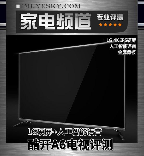 LG硬屏+人工智能语音 酷开A6电视评测