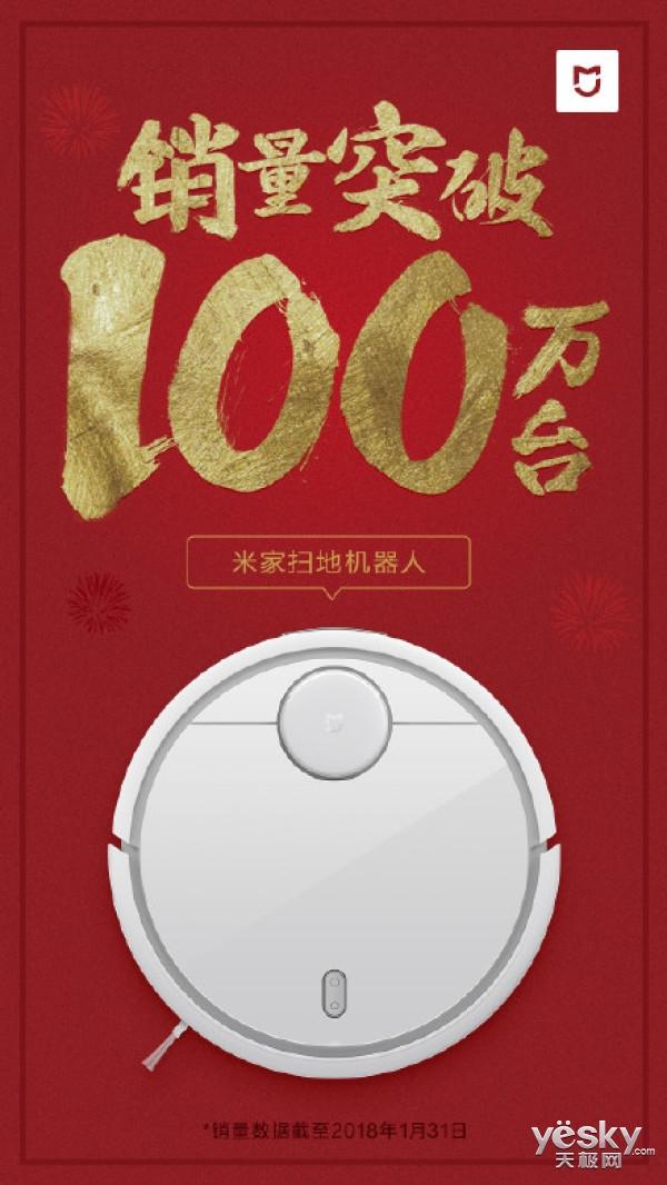 米家扫地机器人销量突破100万台 自称京东无差评