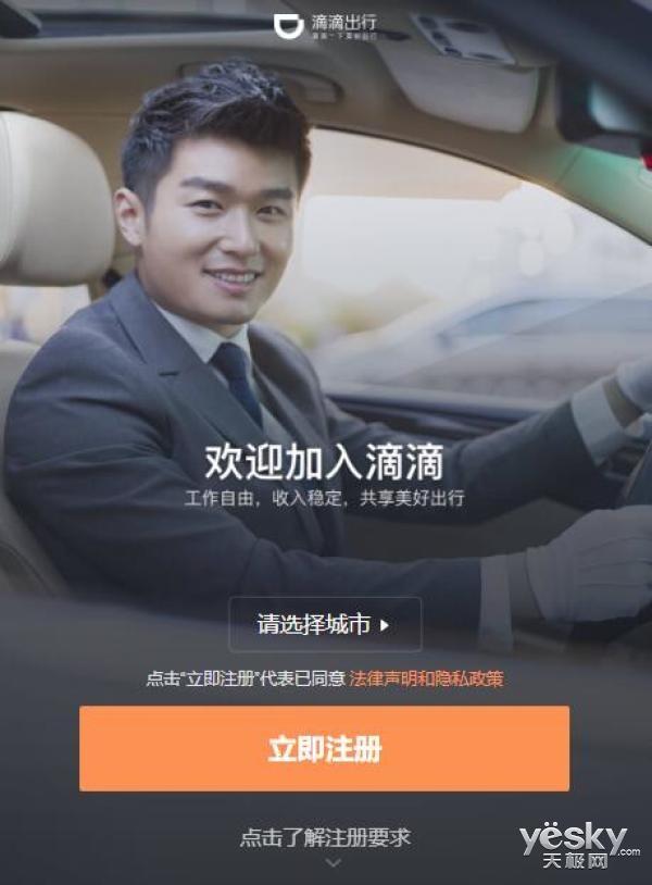 滴滴出行在香港试运营 内地及台湾用户可在港叫车,还可现金支付