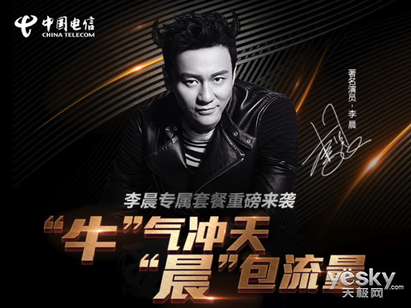 中国电信推出李晨定制手机卡