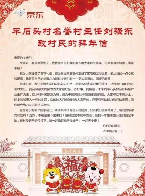 村长刘强东带500万年货送村民 村口已被货车堵的水泄不通