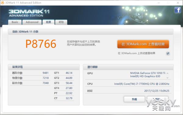吃鸡擂台赛最终战:雷神911M梦想版VS微星GL62M