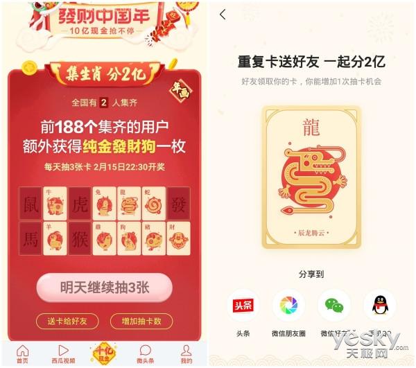 集卡抽奖活动有新玩法 不只有支付宝能集五福