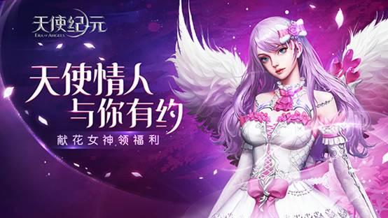 全新时装坐骑首曝 《天使纪元》八重豪礼贺新年