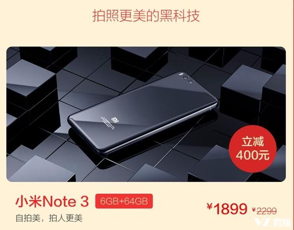 小米Note 3售价跌至谷底 米粉:雷总疯了?