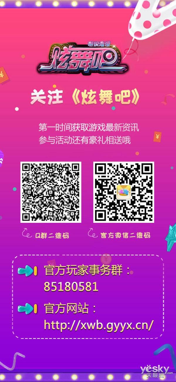 《炫舞吧》新春情人节送上福利二重奏