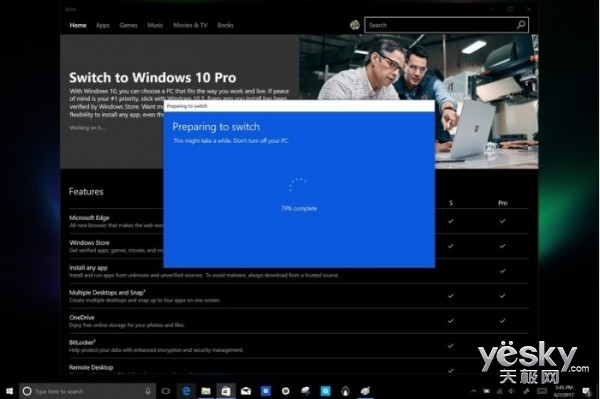 微软将允许Win10 S用户免费升级至Win10家庭版 但专业版仍需收费
