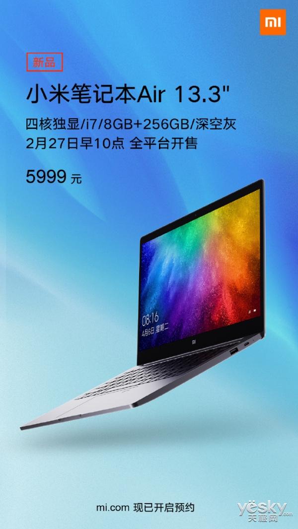 小米笔记本Air 13.3�妓暮硕老�i7版2月27日开售:售价5999元