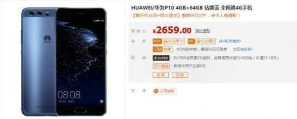 华为最受争议旗舰如今售价暴跌 性价比令荣耀汗颜