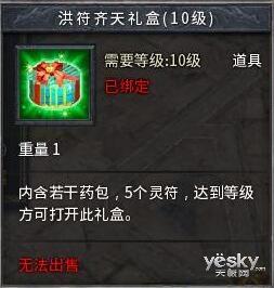 《传奇永恒》归真版新服【开元】今日14时盛世降临