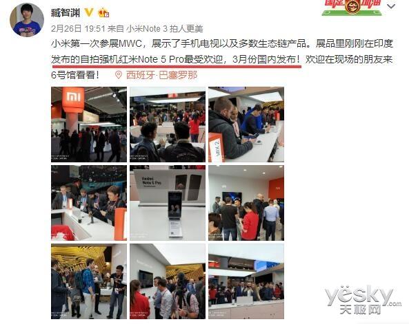红米Note 5国行版确定3月发布 相机有惊喜!