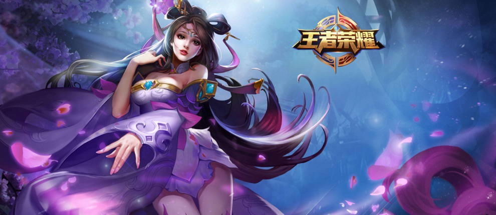 《王者荣耀》手游专题站