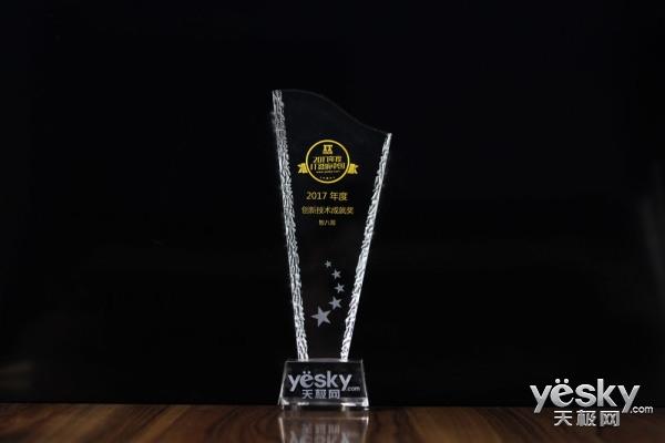2017年度IT影响中国:惠威科技M1A获用户喜爱产品奖