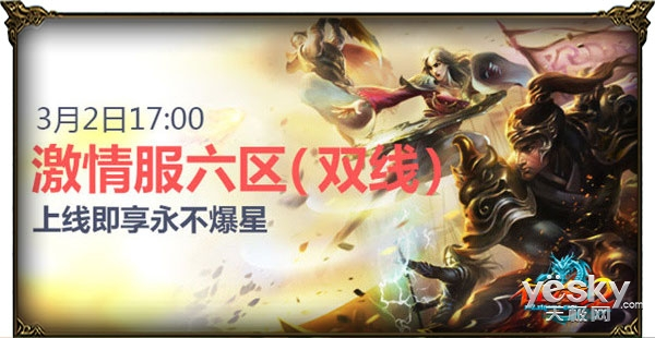 """《征途2》新资料片""""开年之战""""3月2日上线!"""