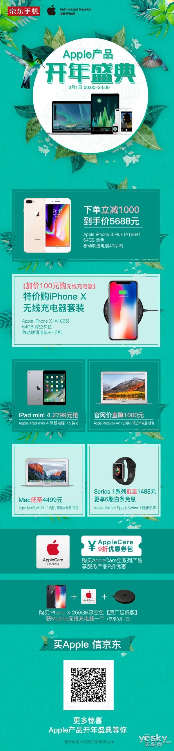 iPhone8P直降千元MacBook Air低至冰点 京东开年盛典竟这么便宜!