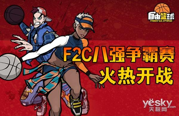《自由篮球》F2C季后赛元宵大战 寒鸦套装冷酷来袭