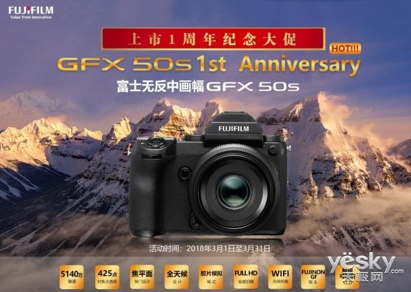 福利!富士无反中画幅GFX 50S上市一周年促销火爆来袭