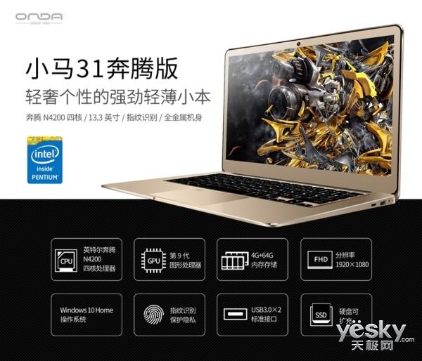 新学期装备要焕新!昂达平板/笔记本电脑开学季特惠