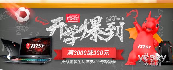 开学爆利到 微星游戏本GL62M领券立减300元