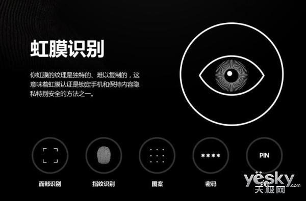 谷歌Android P将原生支持虹膜识别 并允许第三方应用调用
