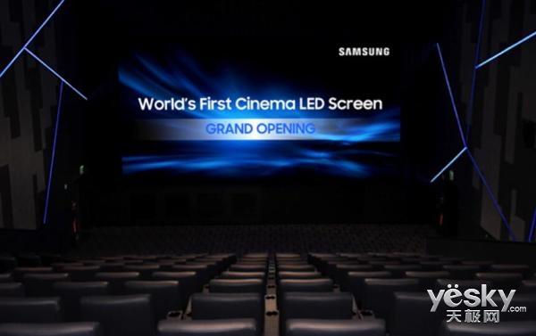 满足影院创新需求 三星推LED电影屏及影院解决方案