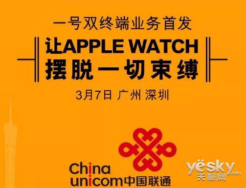 每日IT极热 中国联通eSIM服务3月7日首发 Apple Watch3可打电话了
