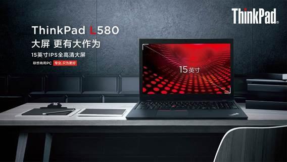 ThinkPad L580美图完稿JPG