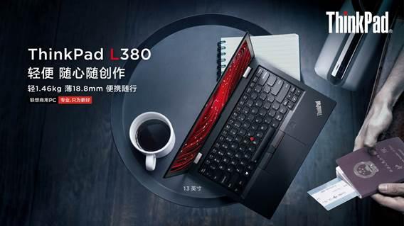 ThinkPad L380美图完稿JPG