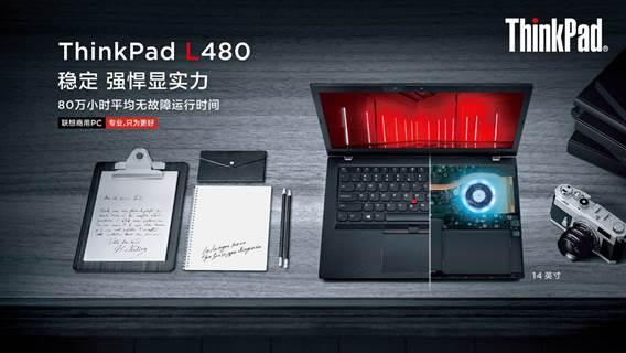 ThinkPad L480美图完稿JPG