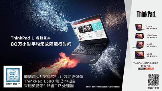 ThinkPad L系列KV 分众LCD 1920x1080横