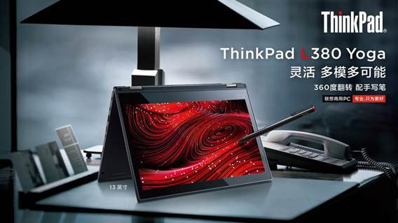 ThinkPad L380 Yoga美图完稿JPG