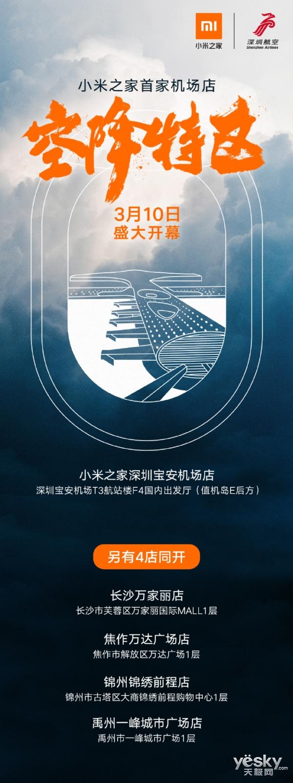 小米之家首家机场店3月10日深圳宝安机场正式开业