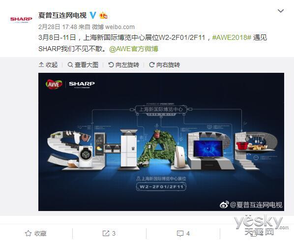 """AWE夏普""""憋大招"""" 8K电视再升级或将挑战巨无霸超大屏"""
