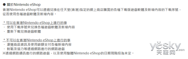 NS港服终于来了!任天堂宣布港服eShop将于4月3日上线