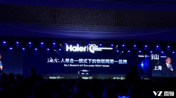 六大品牌协同出击 助力海尔成为智慧家庭第一平台品牌