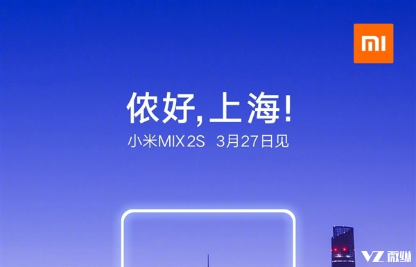 小米新一代全面屏旗舰机要来了?3月27日上海的米粉有福了