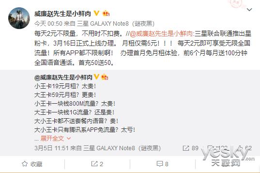三星联合中国联通推出星粉卡:每天2元无限全国流量 月租仅需5元