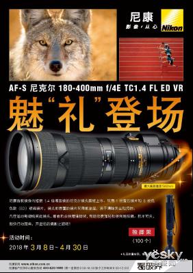 AF-S尼克尔180-400mm f/4E TC1.4 FL ED VR镜头上市促销活动启动