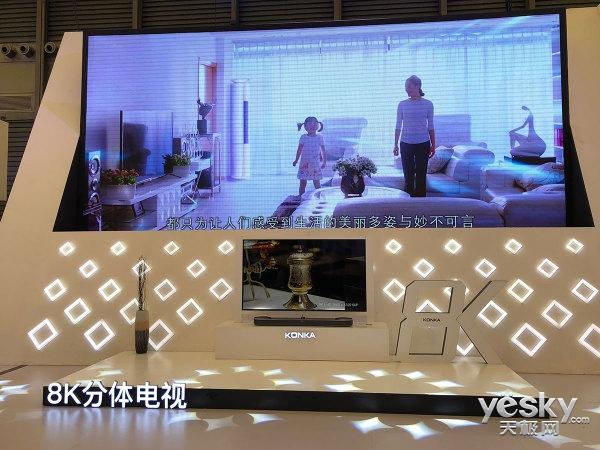 AWE2018 康佳全新分体式8K电视亮相