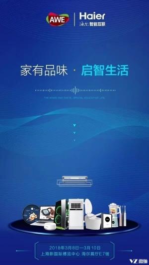 AWE2018中国家电博览会 智能新品大有看头