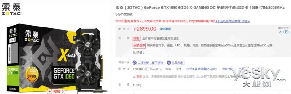 性价比之选 索泰GTX1060-6GD5 X-Gaming OC显卡