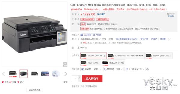 兄弟MFC-T800W彩色打印機售價1799