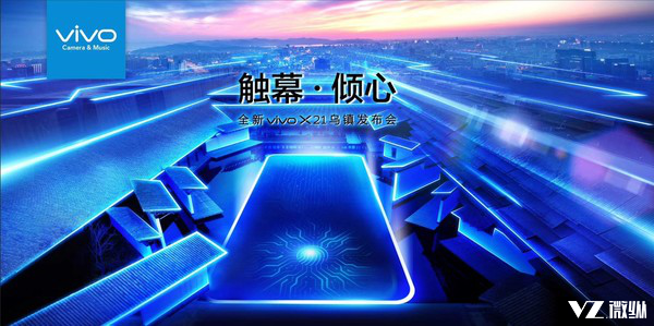 vivo下一代屏下指纹手机即将出现?3月19日于乌镇正式发布
