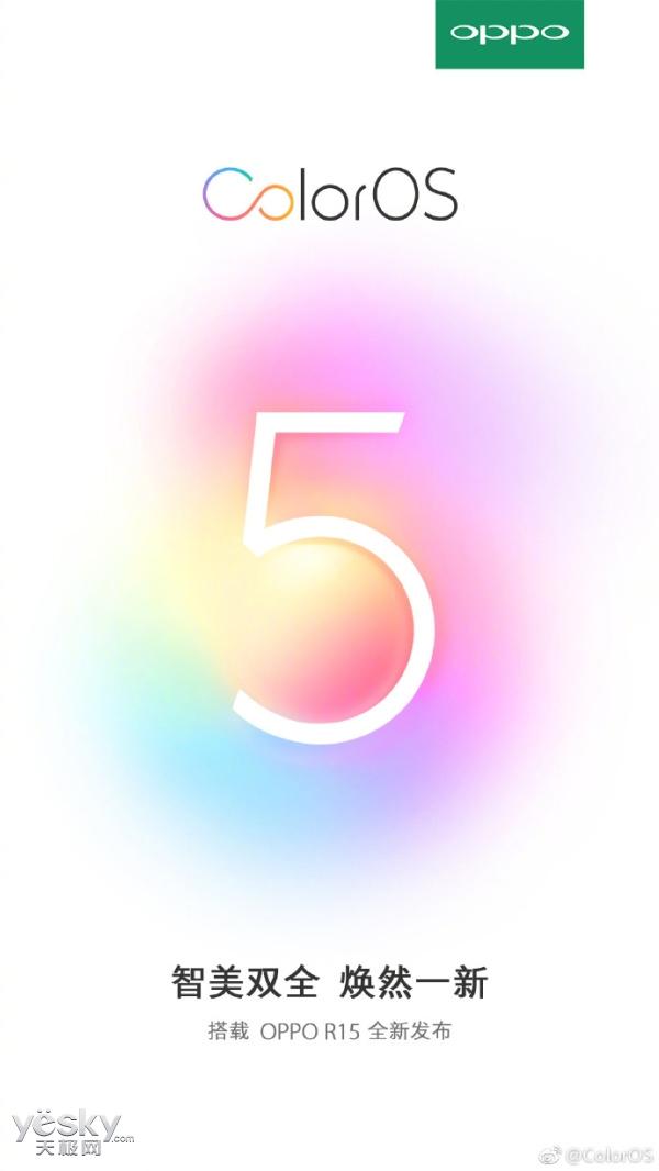 OPPO R15确定将搭载ColorOS 5.0:全新UI升级,由内而外焕然一新