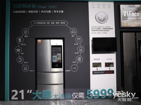 重新定义家电的核心价值 专访云米CEO陈小平