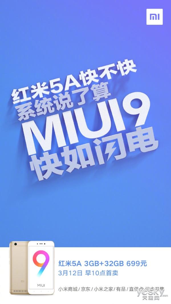红米5A新版本亮相:售价699元 3月12日正式开卖