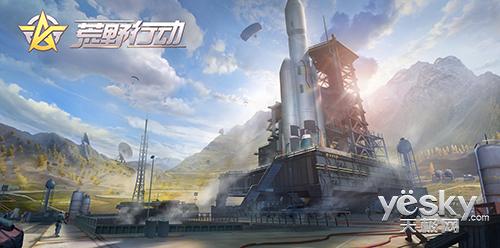 攀登火箭塔 游走环形山 《荒野行动》新地图抢先看