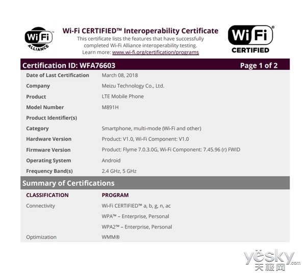 黄章梦想机发布在即?魅族15 Plus已获得Wi-Fi联盟认证