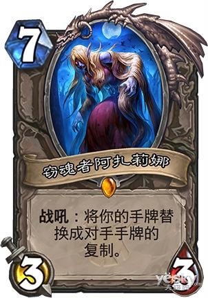 """《炉石传说》全新扩展包""""女巫森林"""" 预购50包额外赠送20包"""