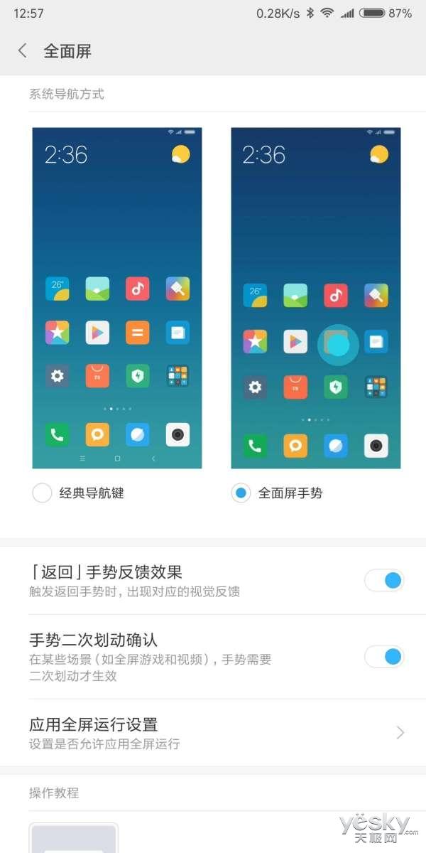 红米Note5也支持全面屏手势 把更多有效显示区域还给用户